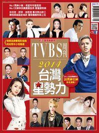 TVBS周刊 2014/01/30 [第848-849期]:2014台灣星勢力