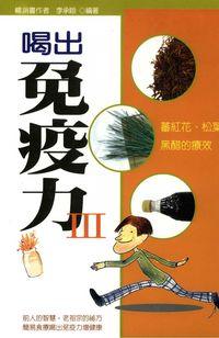 喝出免疫力. (III):蕃紅花、松葉、黑醋的療效