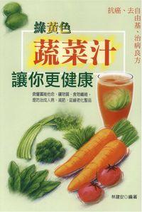 綠黃色蔬菜汁讓你更健康