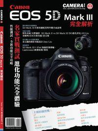 Canon EOS 5D MARK III完全解析