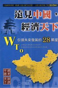 遠見中國,經濟天下:WTO引領未來發展的28顆星