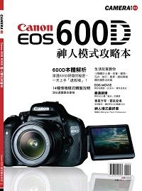 Canon EOS 600D神人模式攻略本