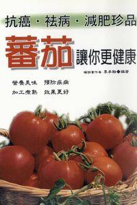 蕃茄讓你更健康:抗癌‧袪病‧減肥珍品