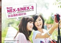 Sony NEX-5/NEX-3:旅遊攝影超好拍