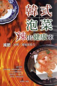 韓式泡菜辣出健康來