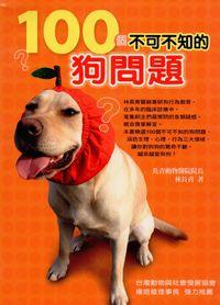 100個不可不知的狗問題