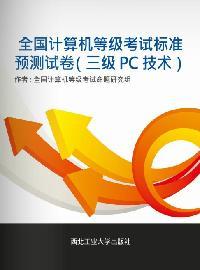 全國計算機等級考試標準預測試卷(三級 PC 技術)