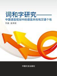 詞和字研究:中國語言規劃中的語言共性和漢語個性