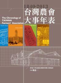 臺灣農會大事年表. 1840-2013