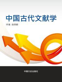 中國古代文獻學