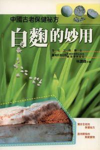 白麴的妙用:中國古老保健祕方