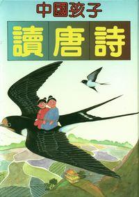 中國孩子讀唐詩