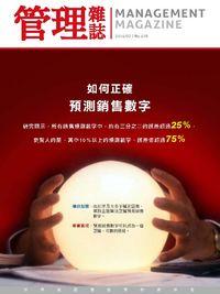 管理雜誌 [第476期]:如何正確預測銷售數字