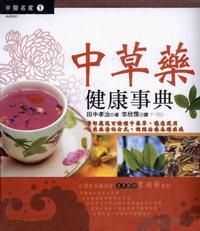 中草藥健康事典