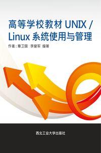 UNIX /Linux系統使用與管理