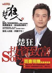 楚狂人投資致富SOP. 2