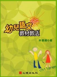 幼兒語文教材教法