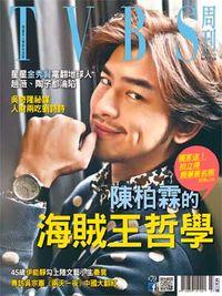 TVBS周刊 2014/02/13 [第850期]:陳柏霖的海賊王哲學