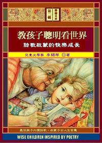 教孩子聰明看世界:詩歌啟蒙的快樂成長. 第二輯, 播種未來