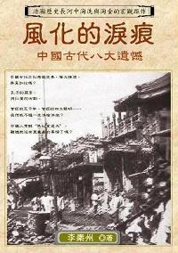 風化的淚痕:中國古代八大遺憾