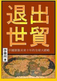 退出世貿:中國領銜未來十年的全球大經略