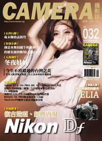 Camera攝影誌 [第32期]:復古造型、經典再現 Nikon Df