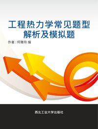 工程熱力學常見題型解析及模擬題