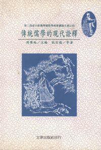 傳統儒學的現代詮釋
