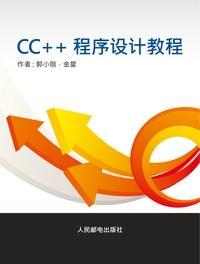 C/C++程序設計教程