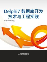 Delphi7資料庫開發技術與工程實踐