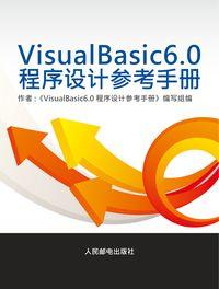Visual Basic6.0程序設計參考手冊
