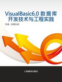 Visual Basic 6.0數據開發技術與工程實踐