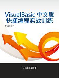 舉一反三:Visual Basic中文版快捷編程實戰訓練
