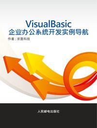 Visual Basic企业办公系统开发实例导航