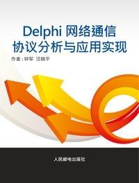 Delphi網路通信協定分析與應用實現