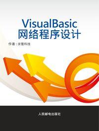Visual Basic網絡程序設計