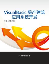 Visual Basic房產建築應用系統開發