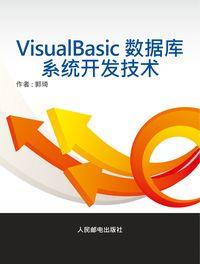 Visual Basic數據庫系統開發技術