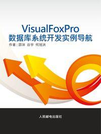Visual Fox Pro數據庫系統開發實例導航
