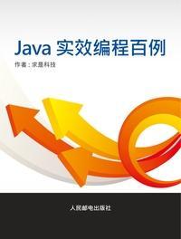 Java實效編程百例