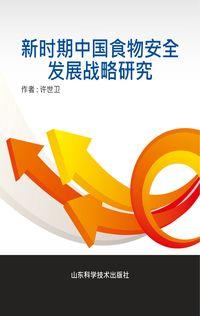 新時期中國食物安全發展戰略研究