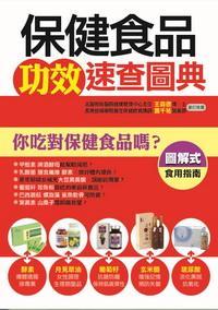 保健食品功效速查圖典:圖解式食用指南