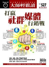 大師輕鬆讀 2014/02/19 [第527期] [有聲書]:打贏社群媒體行銷戰