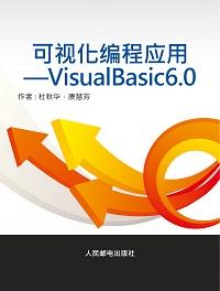 可視化編程應用:Visual Basic 6.0