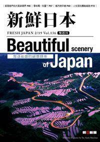 新鮮日本 [中日文版] 2014/02/19 [第136期] [有聲書]:Beautiful scenery of Japan