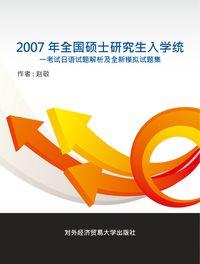 2007年全國碩士研究生入學統一考試日語試題解析及全新模擬試題集