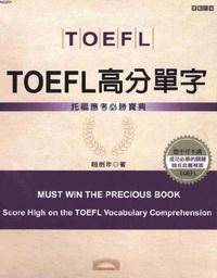 TOEFL高分單字:托福應考必勝寶典