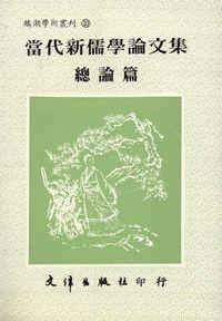 當代新儒學論文集. [總論篇]