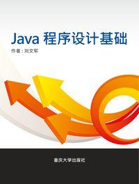 Java程序設計基礎