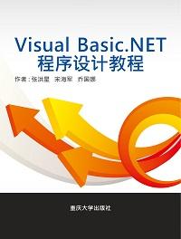 Visual Basic.NET程序設計教程